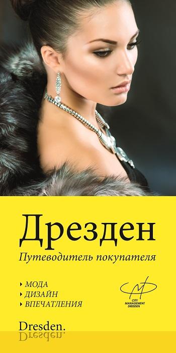 сайт знакомств с немцами бесплатно на русском языке